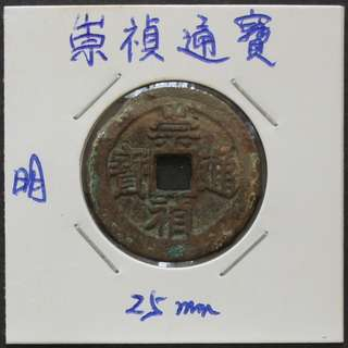 中國古代銅錢--明代--崇禎通寶-1