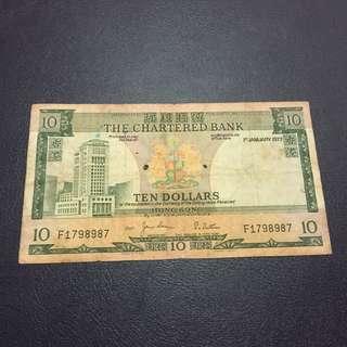 平玩1977年渣打銀行$10