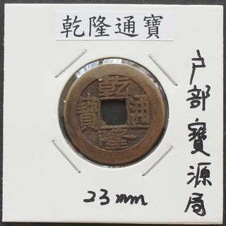 中國古代銅錢--清代--乾隆通寶-5