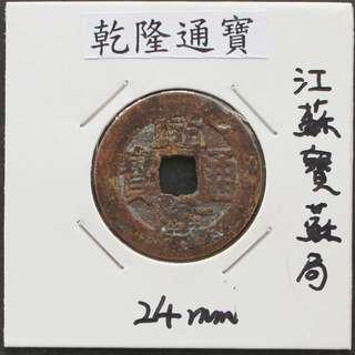 中國古代銅錢--清代--乾隆通寶-6