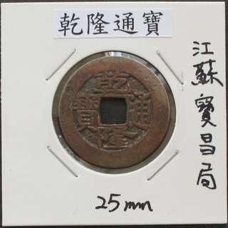 中國古代銅錢--清代--乾隆通寶-7
