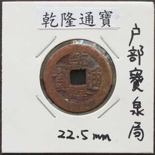 中國古代銅錢--清代--乾隆通寶-8