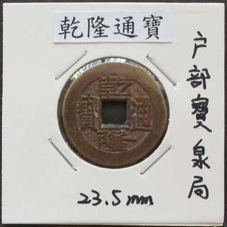 中國古代銅錢--清代--乾隆通寶-9