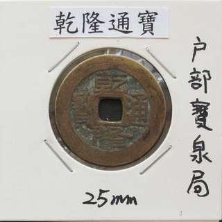 中國古代銅錢--清代--乾隆通寶-10