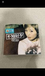Cd box C8 - 林晓培