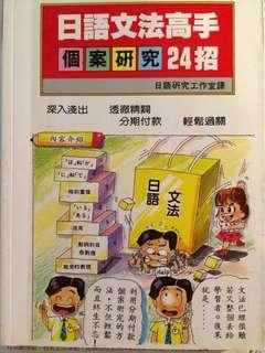 日語文法高手24招