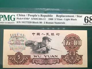 China 1960 5 Yuan Replacement pmg68