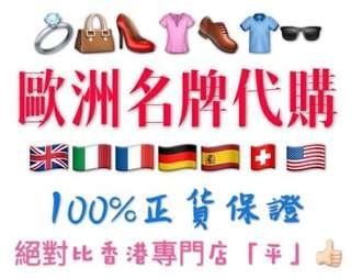 歐洲代購名牌手袋