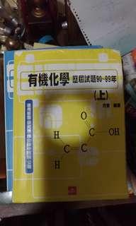 🚚 有機化學試題 上下冊 研究所 公職 內有讀過的痕跡 90-99年 二手書 很好用 高分題庫
