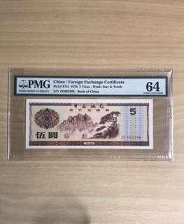 少見1979年中國銀行外匯券伍圓 (送平郵)