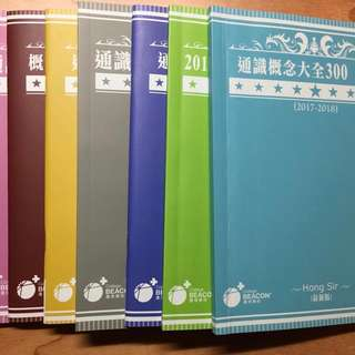 Hong Sir 書仔 ($45 EACH; $220/ 7本) .