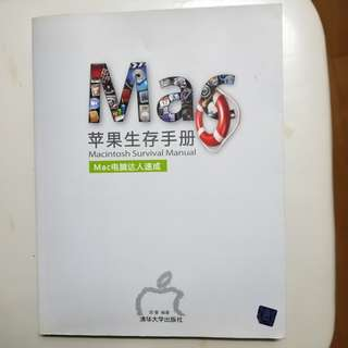 Free MAC生存手冊