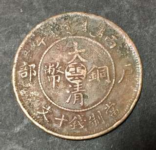 1906年 雲南 大雲字版 大清銅幣 十文 難找