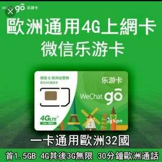 微信 Europe 歐洲多國 上網卡 15日 4G 1.5GB +128kbps 無限數據卡 +30分鐘歐洲通話 SIM CARD