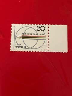 中國郵票1994-7