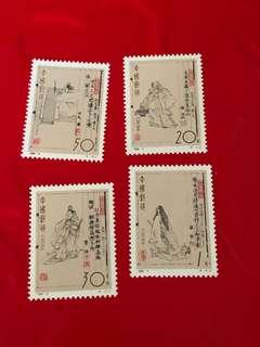 中國郵票1994-9
