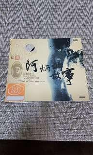 二胡泰斗 阿炳的故事 (2006 2cd)