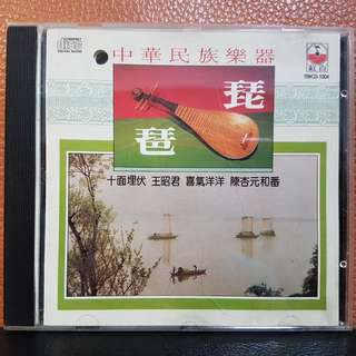 CD》琵琶