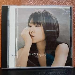 CD》Tanya Chua 蔡健雅 - 陌生人