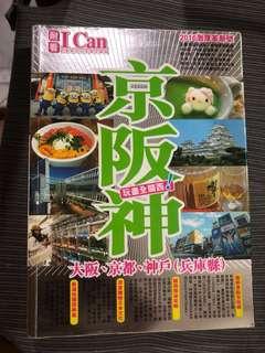 超厚京阪神旅遊書