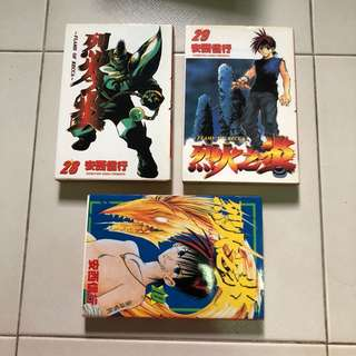 Flame of Becca Comic - 3 books