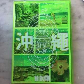 新假期2018《沖繩+石垣島‧宮古島‧竹富島自遊攻略 》旅遊天書