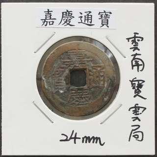 中國古代銅錢--清代--嘉慶通寶-5