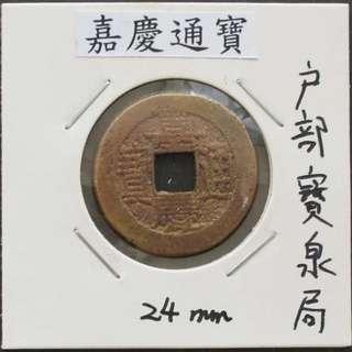 中國古代銅錢--清代--嘉慶通寶-7