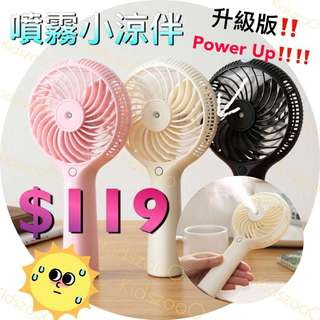 升級版power up 噴霧小涼伴手提風扇