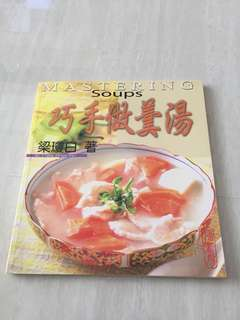 Mastering Soup cooking book