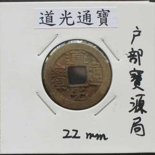 中國古代銅錢--清代--道光通寶-5