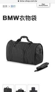🚚 BMW衣物袋