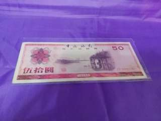 中國1979年50元外匯券