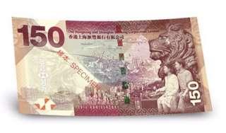 100% New HSBC AA版 滙豐銀行150週年紀念鈔票 三連張