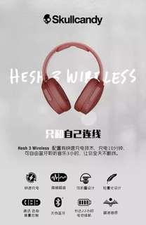 Skullcandy Hesh 3 Wireless 藍牙無線頭戴式耳機 國內水貨