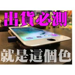 高雄  iPhone 6SPLUS A++ 螢幕 LCD 液晶 維修 電池 總成 6S 6 5 5S PLUS 5C 7