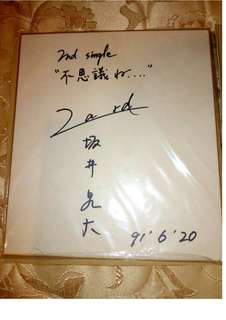 ZARD親筆簽名(絕版品)