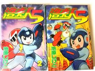 洛克人 2 complete comic book