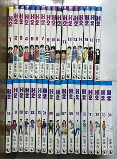 H2(全34冊)安達充作品 天下出版