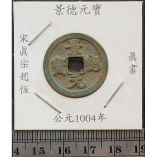 中國古代銅錢--宋代--景德元寶-2