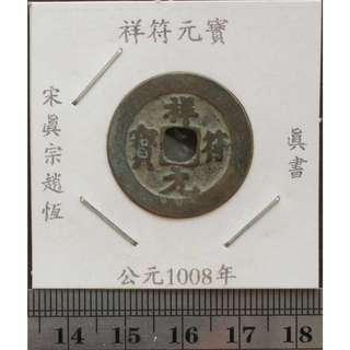 中國古代銅錢--宋代--祥符元寶-2