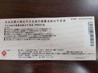 台北花園大酒店平日自助午晚餐或假日午茶券