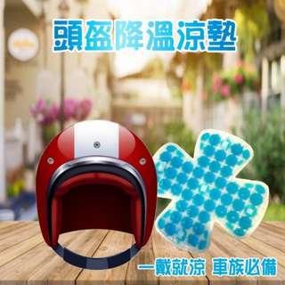 台灣製 活力勁涼散熱安全帽墊