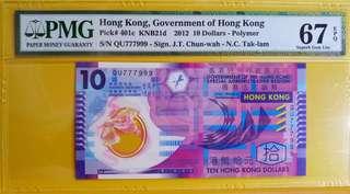 (雙豹膠鈔) 2012年 香港特區政府 $10