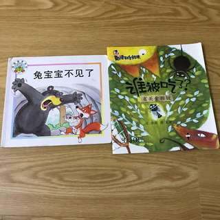 To Bless : Children Chinese Books
