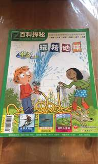 🚚 Around the world in Chinese 中文小学中文图书。$3 per book.