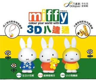Miffy 3D八達通 粉絲必收藏