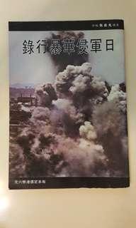 70年代香港文匯報出版 《日本侵華暴行錄》