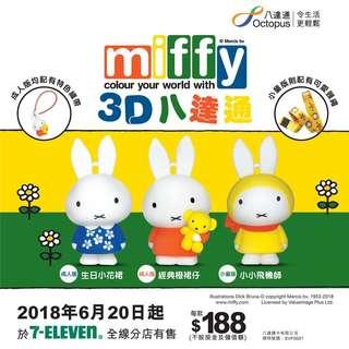 🎀[預購]Miffy 3D 八達通🎀