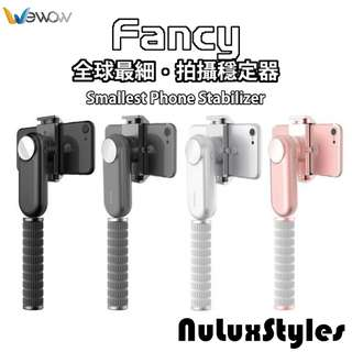 Fancy Wewow 全球最細‧拍攝穩定器